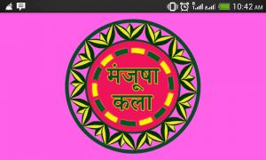 Bhagalpur Art App
