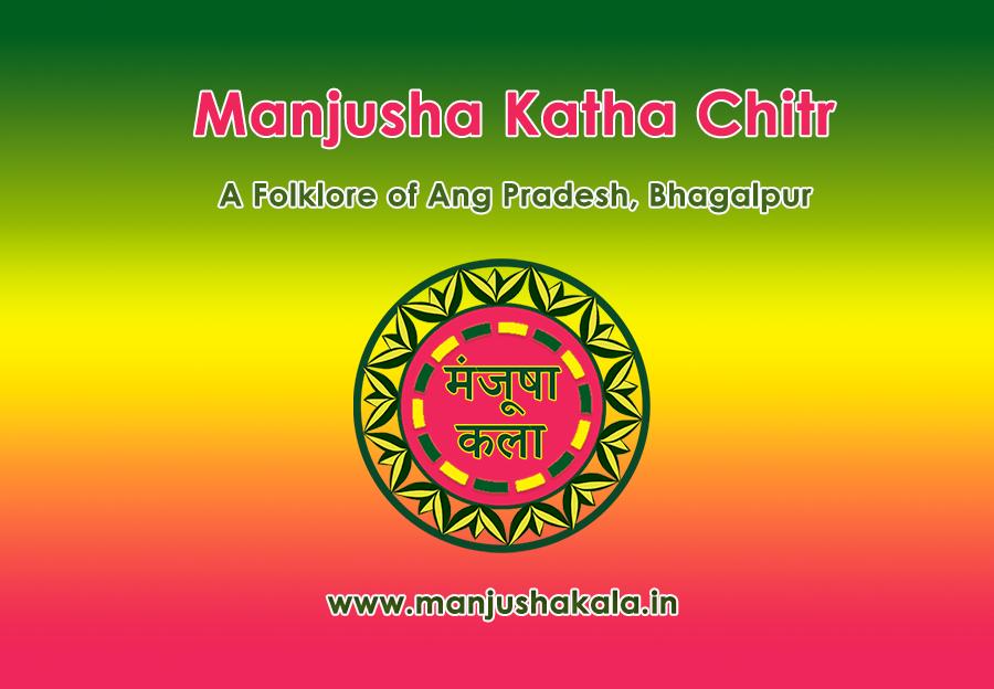 Manjusha Katha Chitr – मंजूषा कथा चित्र (Video)