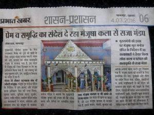 Manjusha Art News in Paper
