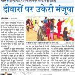 Prabhat-Khabar News Paper Manjusha Art