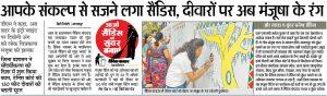 Dainik Bhaskar Manjusha Art