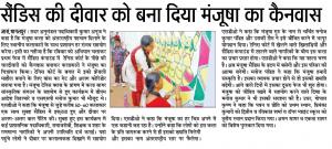 Dainik Jagran News manjusha Art